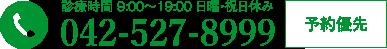 TEL: 042-527-8999