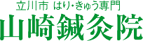 山崎鍼灸院